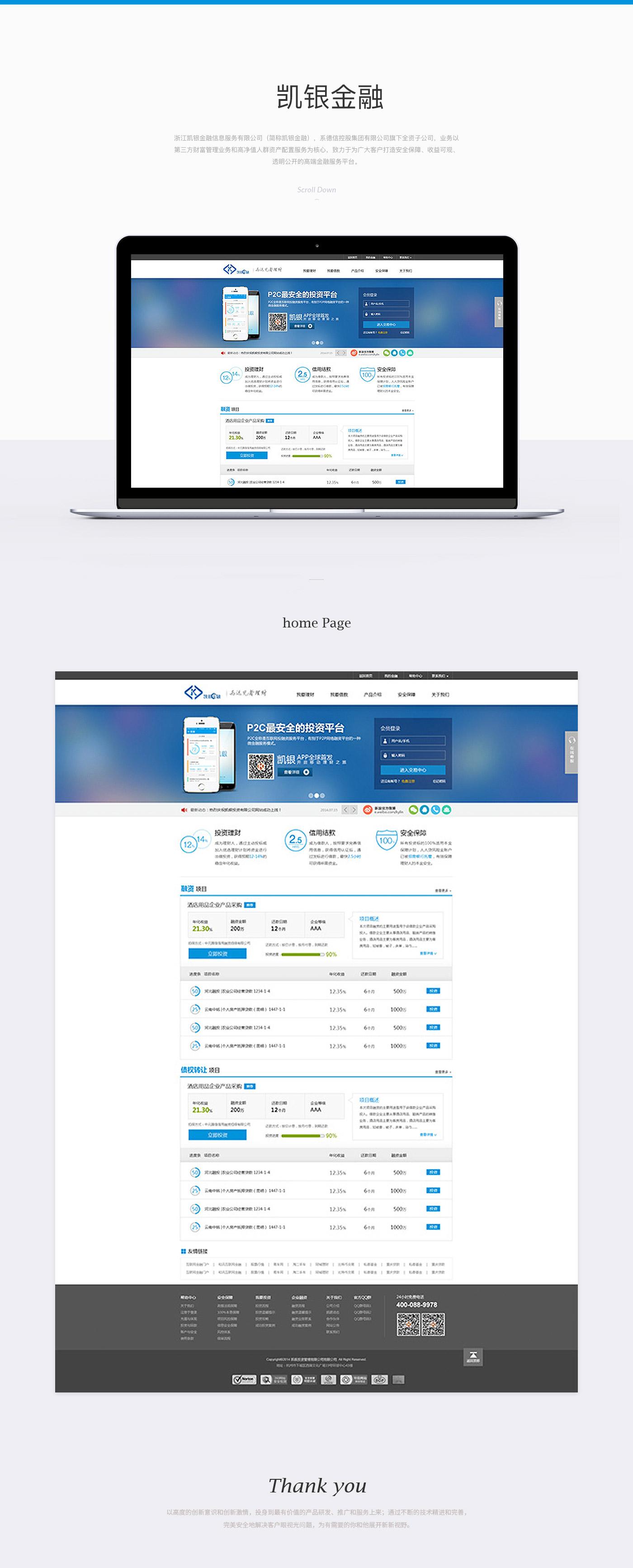 互联网金融P2P-凯银金融