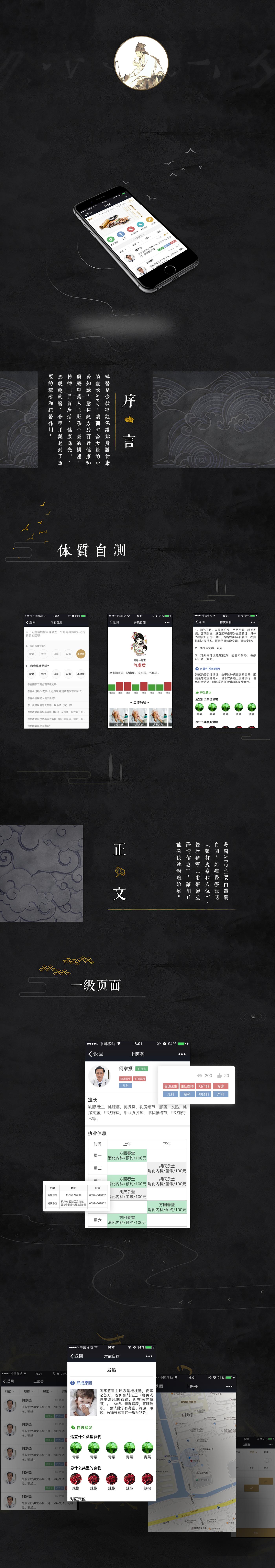 杭州上医网络科技有限公司